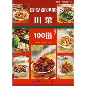 最受歡迎的川菜100道