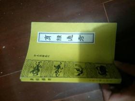 中医类:身经通考——珍本医籍丛刊(93年一版一印.