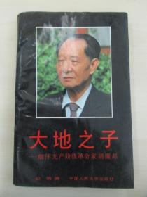 大地之子—缅怀无产阶级革命家胡胡耀邦 中国人民大学出版社1989年 32开平装 品差