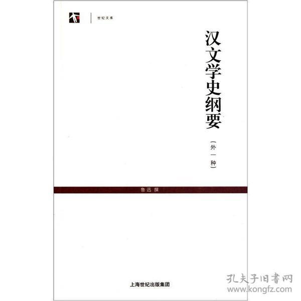 新书--汉文学史纲要(外一种)(世纪文库)鲁迅撰9787532560134