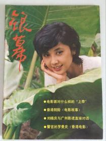 银幕   朱琳  利智  刘晓庆