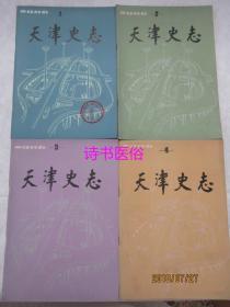 天津史志:1985年创刊号至1986年第4期 共7本