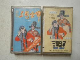景德镇市文化戏曲志音像资料之:赣剧-三司会审之一和之二(磁带)