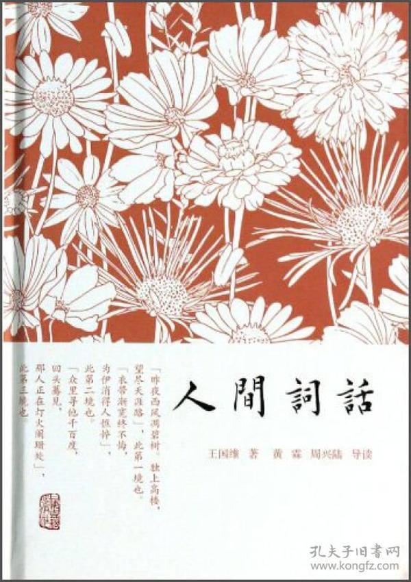 新书--人间词话(精装)