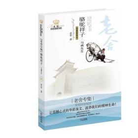 駱駝祥子-老舍專集-經典彩繪本