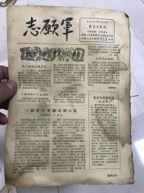 志愿军 报纸 1956年! 朝鲜人民军最高司令部 志愿军政治部合出!