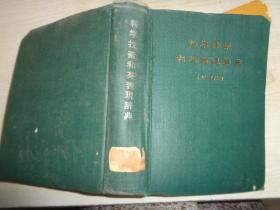 科学技术和英表现辞典