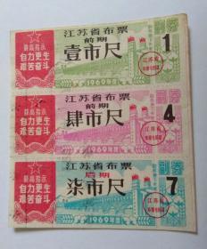 文革时期江苏省布票(有最高指示)3张联票合售