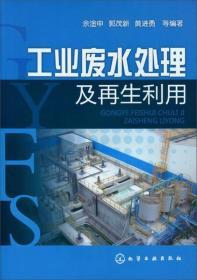 工業廢水處理及再生利用
