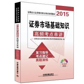 2015-证券市场基础知识--高频考点串讲