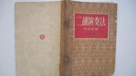 1953年新音乐出版社新一版印《二胡演奏法》(修订本)