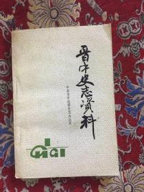 晋中史志资料(1991・1)