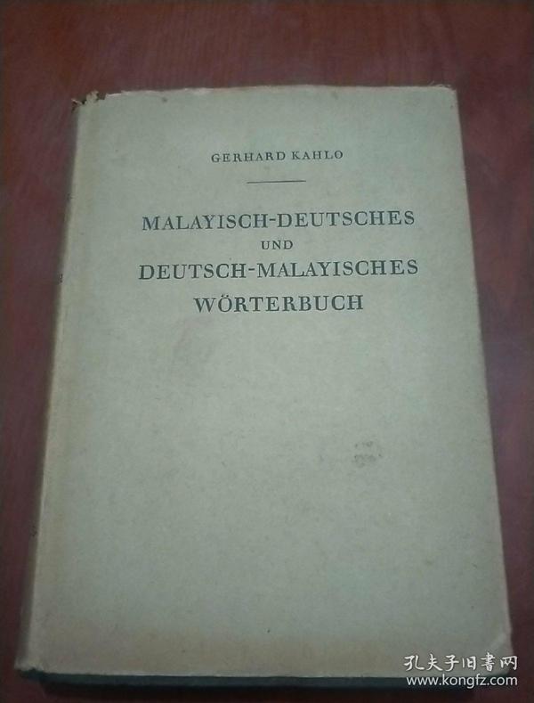 马来语德语与德语马来语辞典