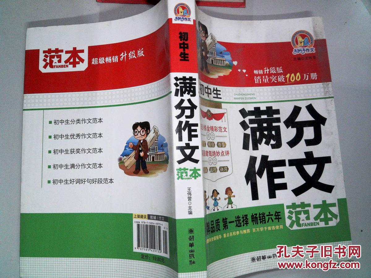手把手作文:初中生作文满分初中杭州范本查询系统图片