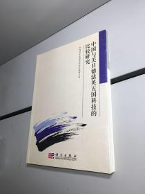 中国与美日德法英五国科技的比较研究 【一版一印 正版现货   实图拍摄 看图下单】