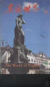 英语世界 1996年5月