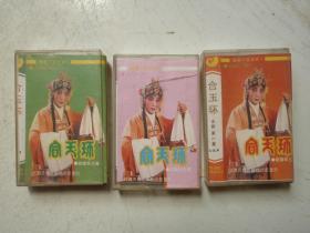 景德镇市文化戏曲志音像资料之:赣剧-合玉环第一盒第二盒第三盒(磁带)
