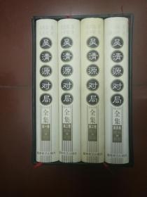 吴清源对局全集(4册全)