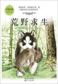 荒野求生(中外经典动物小说)