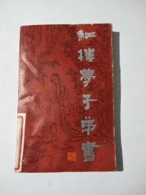 红楼梦子弟书