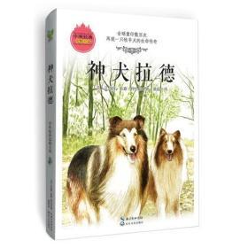 神犬拉德(中外经典动物小说系列)