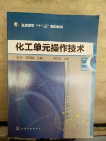 化工单元操作技术 (2018.2重印)