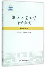 浙江工业大学智库集成(2012—2014)