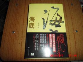 海底:四百年洪帮秘籍     李子峰