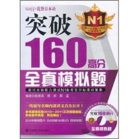 突破160高分全真模拟题:新日本语能力测试N1备考官方标准对策集