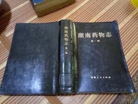 湖南药物志 第一辑