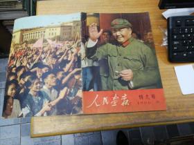 人民画报:1966。9期:特大号【8开 开本大,只发快递】