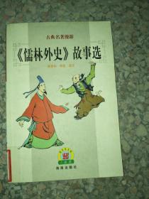 正版图书儒林外史 故事选9787805900964