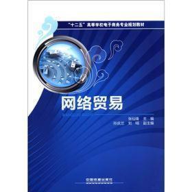 """""""十二五""""高等学校电子商务专业规划教材:网络贸易"""