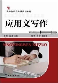 (高等院校規劃教材)應用文寫作(王芳)