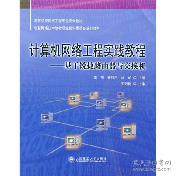 计算机网络工程实践教程:基于锐捷路由器与交换机
