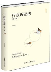 行政诉讼法(第3版)