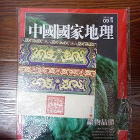 中国国家地理 繁体版 矿物晶体 副刊 2016年9