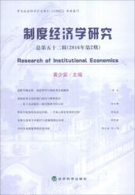 制度经济学研究(2016年第2期 总第五十二辑)