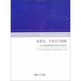 标准化、专业化与测量 : 关于职教教师教育的跨学科研究