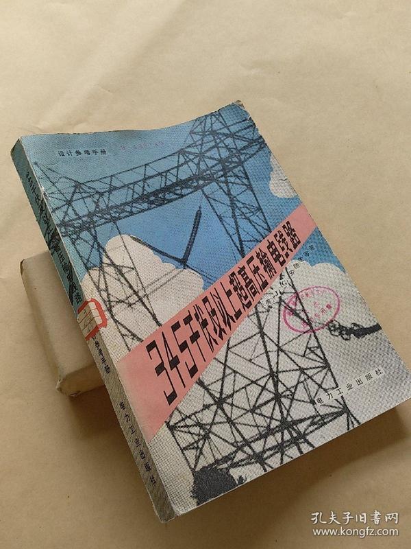 345千伏及以上超高压输电线路:设计参考手册图片