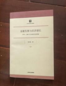 金融发展与经济增长 1978-2005年中国的实证检验