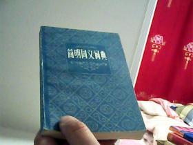 简明同义词典【代售】