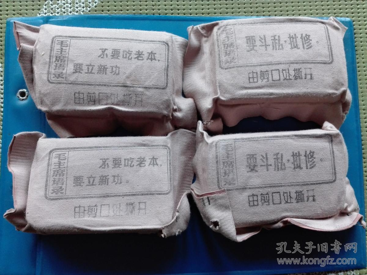 63型带毛主席语录的三角巾,四头带急救包各2个图片