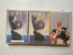 景德镇市文化戏曲志音像资料之:赣剧-秦香莲第一盒第二盒第三盒(磁带)