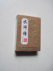 水浒传108人物扑克