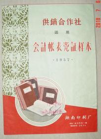 供销合作社   适用    会计帐表凭证样本    湖南印刷厂      1957年