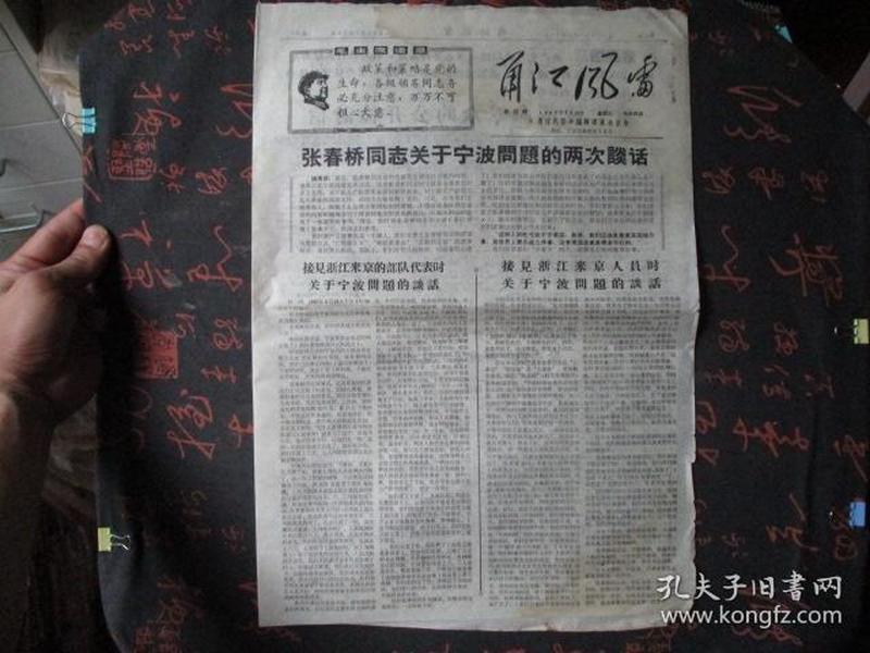 文革报:甬江风雷【1967年7月19日】【内容有:张春桥同志关于宁波问题的两次谈话等】