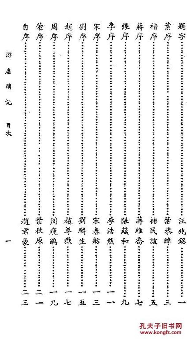 【复印本】民国版 游尘琐记-赵君豪-正楷印书局