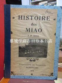 SAVINA HISTOIRE DES MIAO