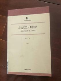 冷战同盟及其困境——李承晚时期美韩同盟关系研究